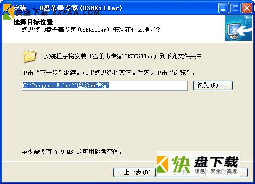 u盘杀毒专家下载