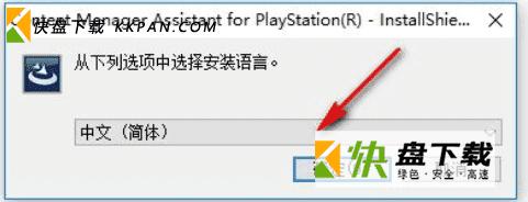 psv内容管理助手官方下载 v3.10