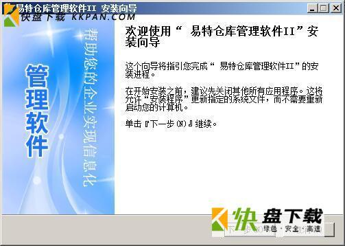 易特仓库管理软件免费破解版下载 v11.32