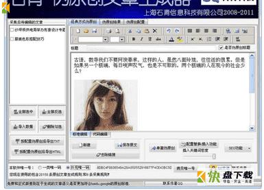 石青伪原创工具免费版下载 v2.4 附seo教程