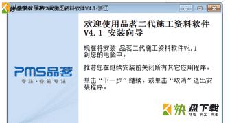 品茗资料软件免费版下载 v4.2  附使用教程