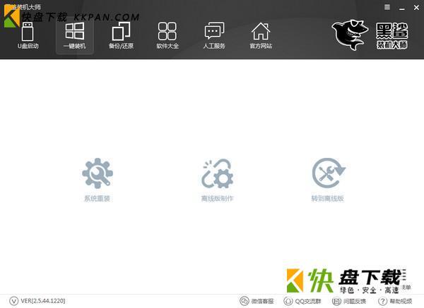 黑鲨装机大师官方最新版下载 v 12.8.50