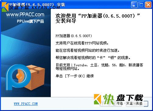 pptv加速器免费版下载 v0.67