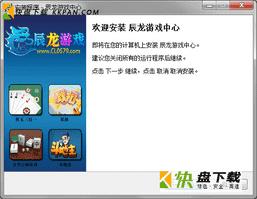 辰龙游戏中心下载