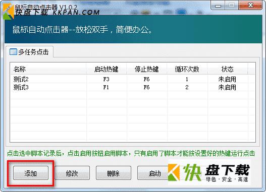 鼠标自动点击器免费版下载 v3.14