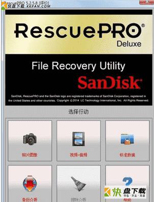 RescuePRO Deluxe下载
