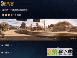 狂野飙车8破解版下载 v3.1 正版官网