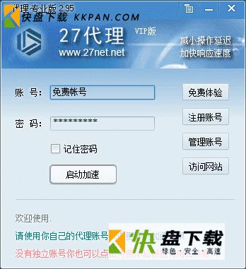 27代理加速器官网下载