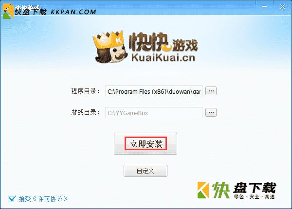 快快游戏盒子最新版官方下载 v5.0