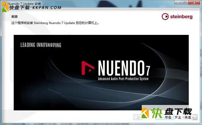 Nuendo中文版下载 v7.1