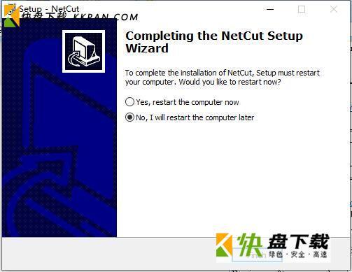 Netcut(网络剪刀手)下载