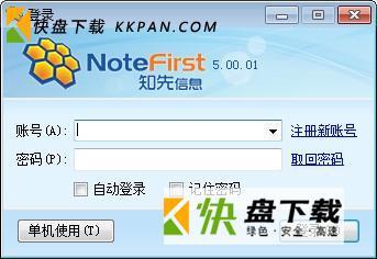 notefirst网络文献管理软件下载