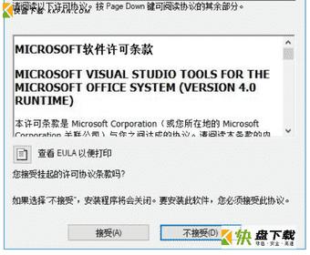 notefirst电脑版中文破解下载 v5.0