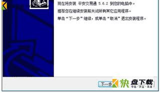 平安交易通综合交易平台下载 v5.65