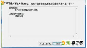 cf百宝箱官方下载