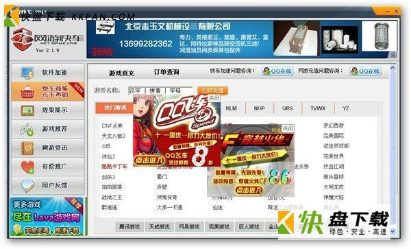网游快车加速器永久免费版下载 v2.34