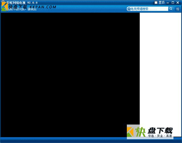 彩虹网络电视下载