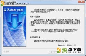 五笔加加输入法电脑版免费下载 v2.8