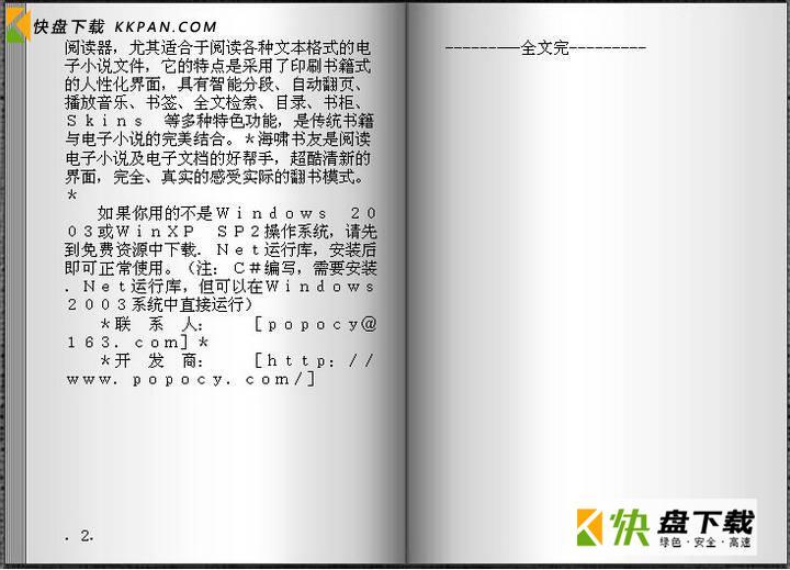 e-book中文版下载 v3.1