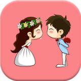 三世姻缘婚礼策划软件