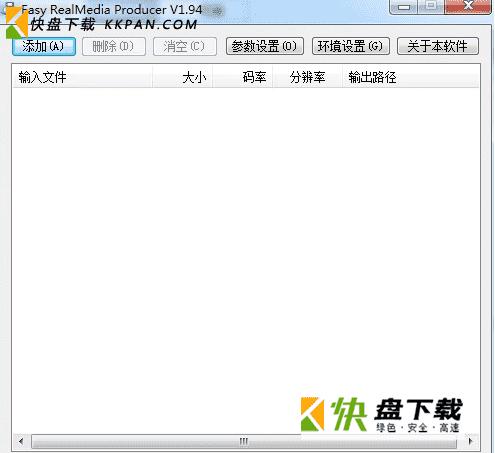 RealMedia文件生成器下载