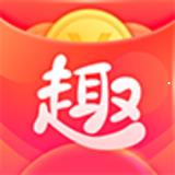 趣红包app下载安装