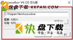accessdiver中文版下载 v4.92