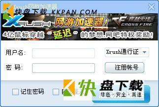 xrush网游加速器下载