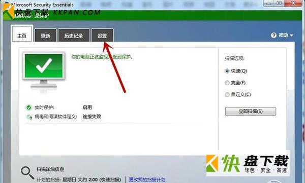 mse杀毒软件中文版下载 v4.7