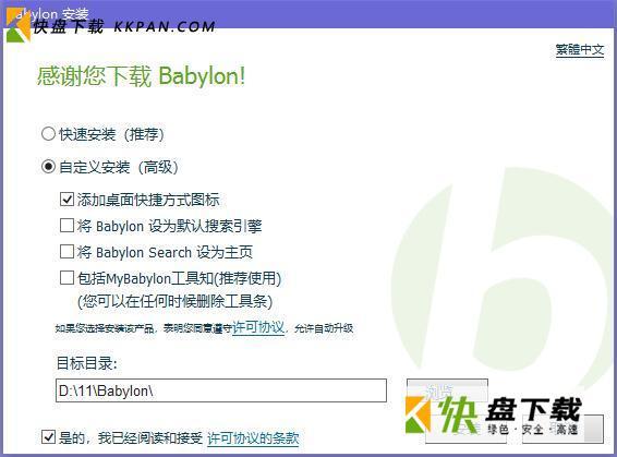 Babylon翻译软件破解中文版下载 v10.1