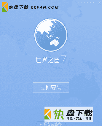 the world browser最新版下载 v7.0