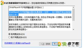 WebPlayer9中文版下载 v3.1