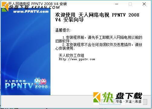 天人网络电视绿色版官网下载 v4.7