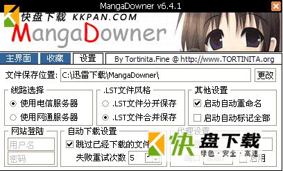 漫画下载工具mangadowner