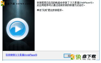 P2P点播软件WebPlayer9下载