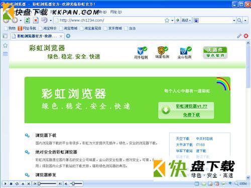 彩虹浏览器官方下载