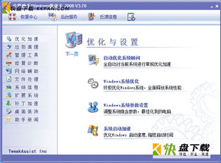 windows优化王下载