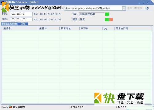 skiller中文版下载 v3.5