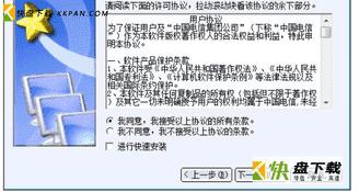 星空极速客户端绿色版下载 v3.3 官方下载
