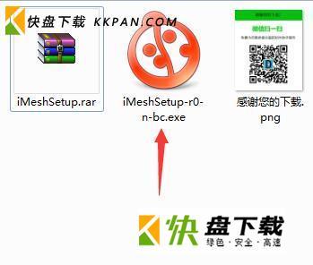 imesh最新版下载 v8.2