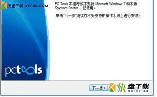 spyware doctor中文破解版下载 v8.0