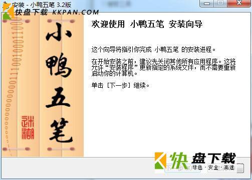 小鸭五笔中文版下载 v3.3