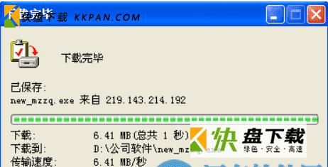 民族证券网上直通车中文版下载 v6.8 官网
