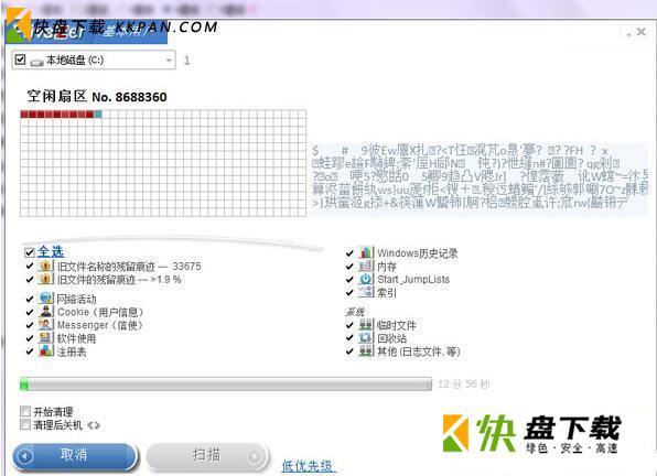 浏览痕迹清理工具PrivaZer下载
