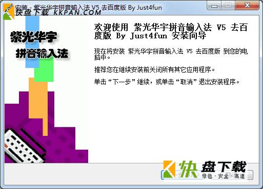 紫光拼音免费版官网下载 v6.6