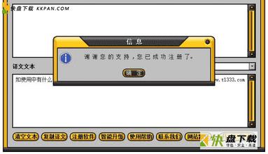 大众翻译软件