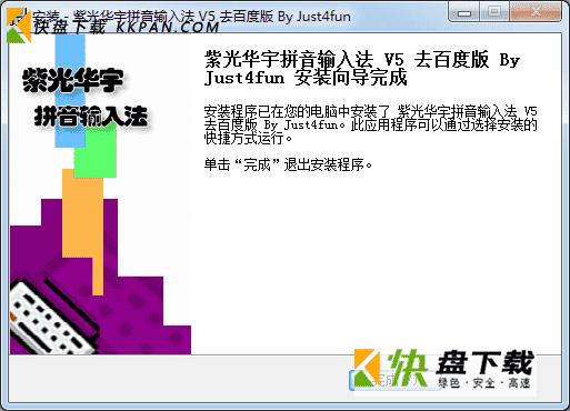 电脑输入法