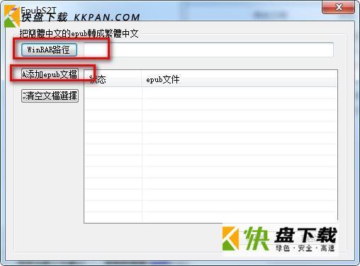 EpubS2T中文版下载 v0.1