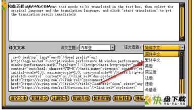 大众翻译软件4.1下载