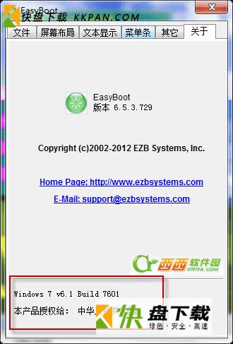 EasyBoot注册码